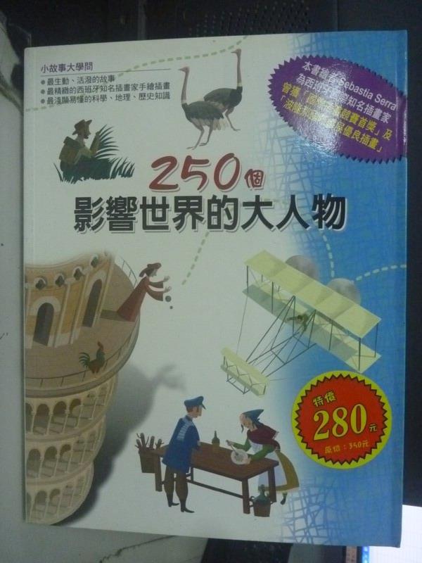 【書寶二手書T1/少年童書_YGJ】小故事大學問-250個影響世界的大人物_紀玉君