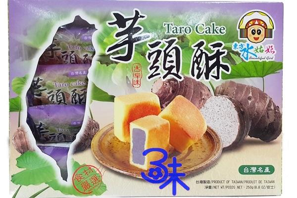 (台灣) 三叔公 東方水姑娘系列- 芋頭酥 1盒 250 公克 特價 70 元【4713072174482 】