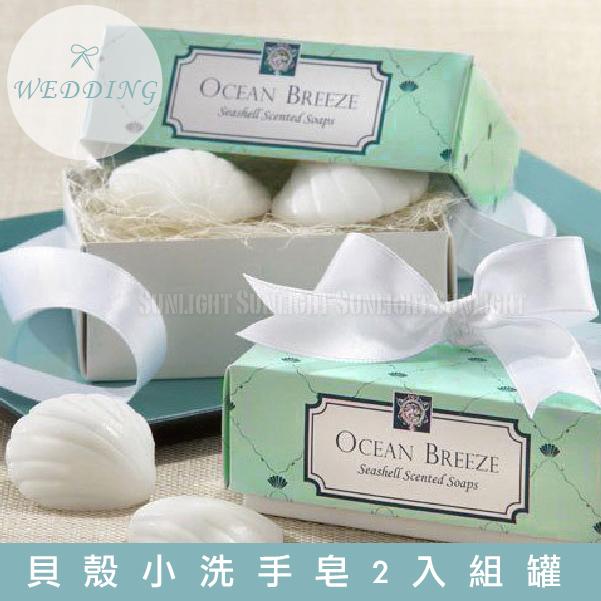 日光城。婚禮小物系列-貝殼小洗手皂2入組,結婚婚宴創意小物婚禮禮物送客禮品贈品獎品(82001)