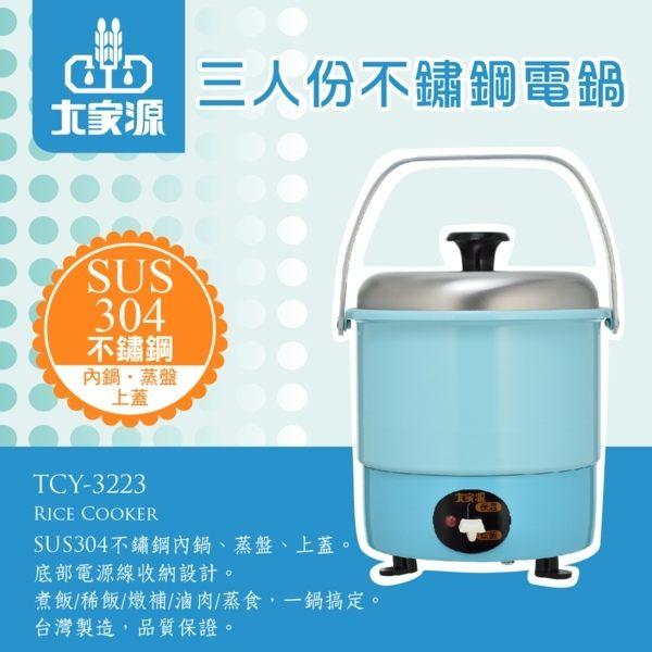【大家源】不鏽鋼電鍋(藍色)。三人份/TCY-3223