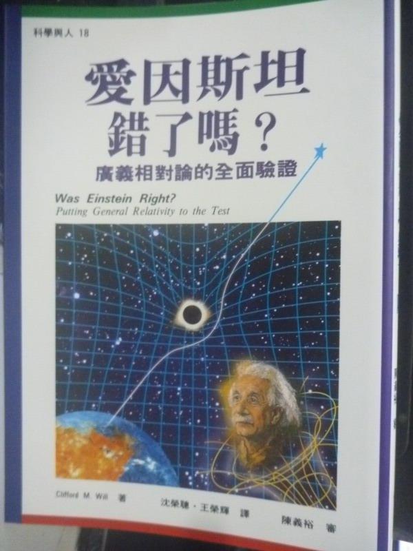 【書寶二手書T7/科學_IOB】愛因斯坦錯了嗎?:廣義相對論的全面驗証_CLIFFORD M.W