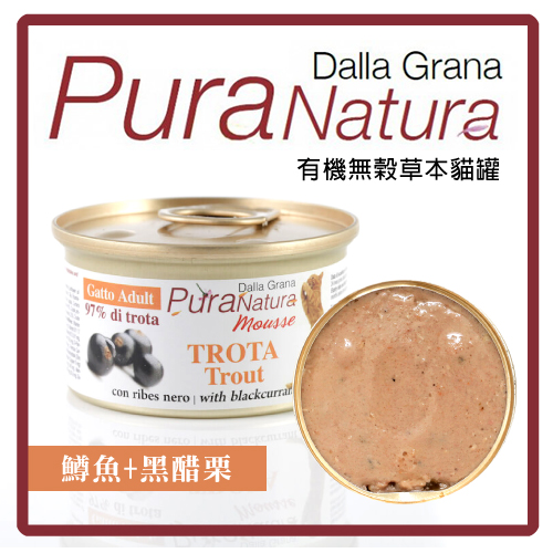 【力奇】普拉Pura Natura 有機無榖草本貓罐(鱒魚+黑醋栗)85g -63元/罐 >可超取(C262A01)