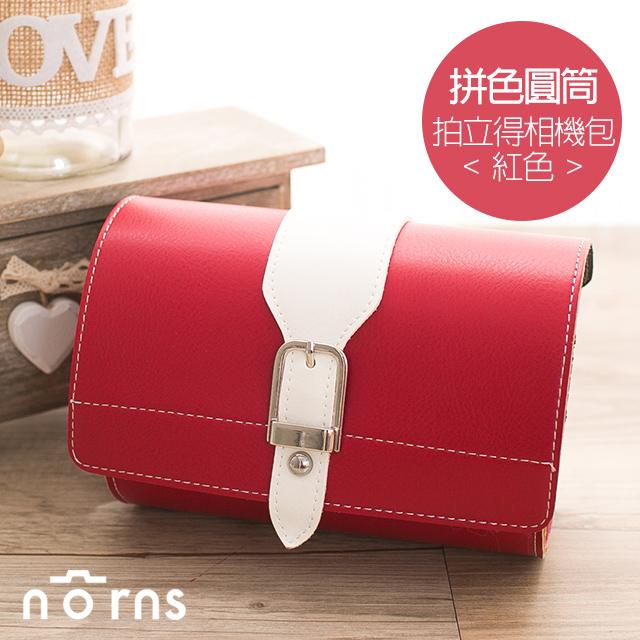 NORNS 【拼色圓筒拍立得相機包 紅色】復古皮革側背包 微單眼相機背包