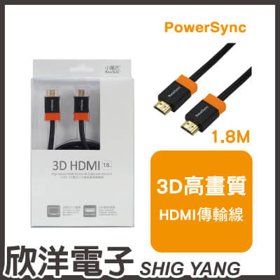 ※ 欣洋電子 ※ 群加科技 HDMI 3D數位乙太網高畫質傳輸線 / 1.8M ( HDMI4-GR180 )  PowerSync包爾星克