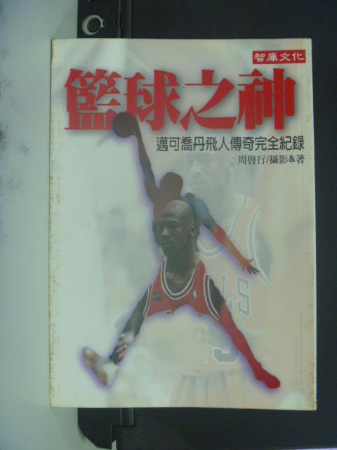 【書寶二手書T1/傳記_GRE】籃球之神-邁可喬丹飛人傳奇完全紀錄_周啟行