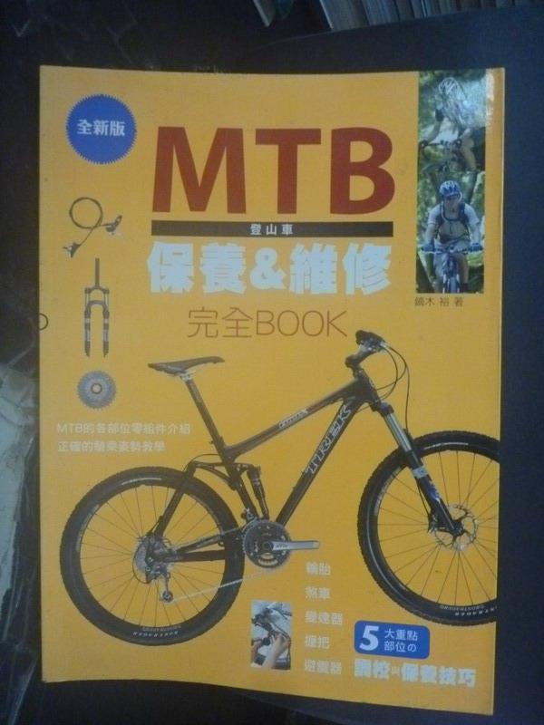 【書寶二手書T1/嗜好_WFQ】MTB登山車-保養&維修完全Book_鏑木裕