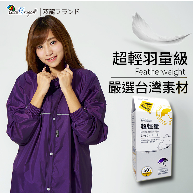 【雙龍牌】台灣素材。超輕量日系極簡前開式雨衣反光條/內網/雨帽/扣子拉鍊 EU4074