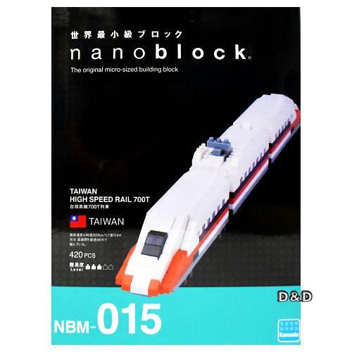 《 Nano Block 迷你積木 》【 列車收藏築系列 】NBM - 015 台灣高鐵 700T 列車