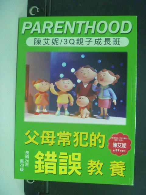 【書寶二手書T5/家庭_MHT】父母常犯的錯誤教養_陳艾妮
