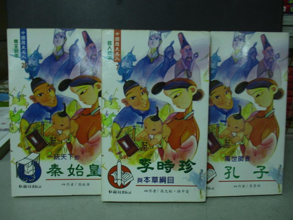 【書寶二手書T6/兒童文學_KCA】中國歷史名人-一統天下的秦始皇_李時珍與本草綱目等_共3本合售