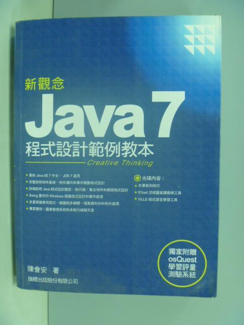 【書寶二手書T1/電腦_ZAB】新觀念Java 7程式設計範例教本(附1片光碟片)_陳會安
