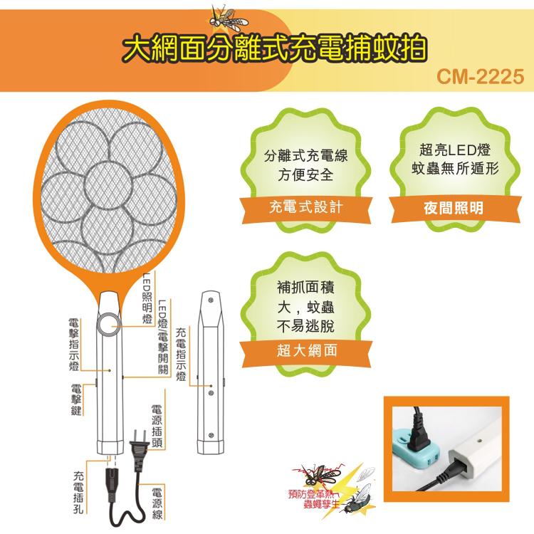 KINYO 耐嘉 CM-2225 大網面分離式充電電蚊拍/超亮 LED 照明/超大網面設計/安全節能環保/捕蚊拍/捕蚊器/預防 蒼蠅/登革熱