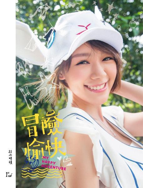 林明禎 冒險愉快 CD 首張寫真EP 兩款封面隨機出貨 9/26發行 (音樂影片購)