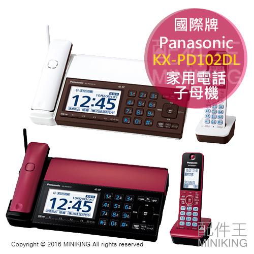 【配件王】日本代購 Panasonic 國際牌 KX-PD102DL 家用電話 子母機  防竊聽 兩色 另 TF-FE30S