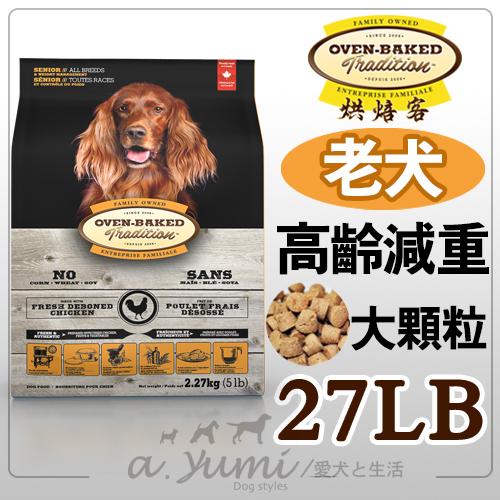 《Oven-Baked烘培客》非吃不可-老犬/減肥犬- 27磅 (大顆粒)