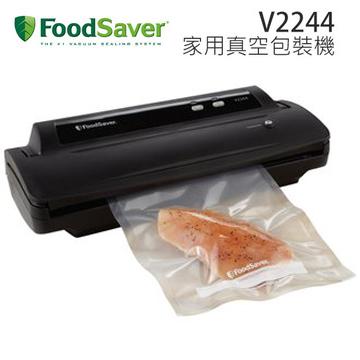 美國 FoodSaver 家用真空包裝機 V2244 公司貨 0利率 免運