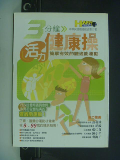 【書寶二手書T1/體育_KIG】3分鐘活力健康操-簡單有效的體適能運動_體適能協會