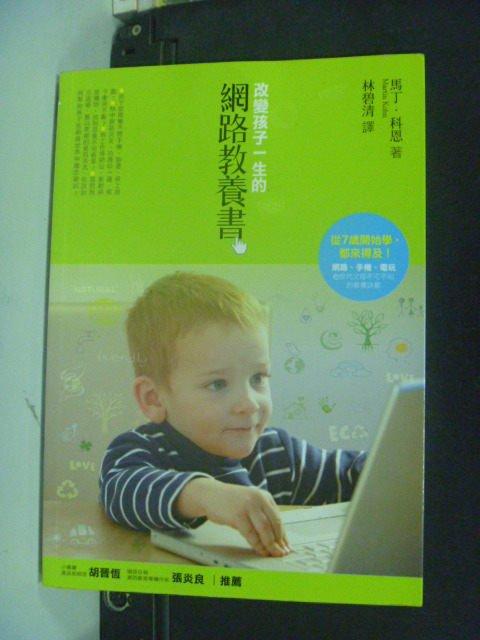 【書寶二手書T7/親子_GGN】改變孩子一生的網路教養書_馬丁.科恩