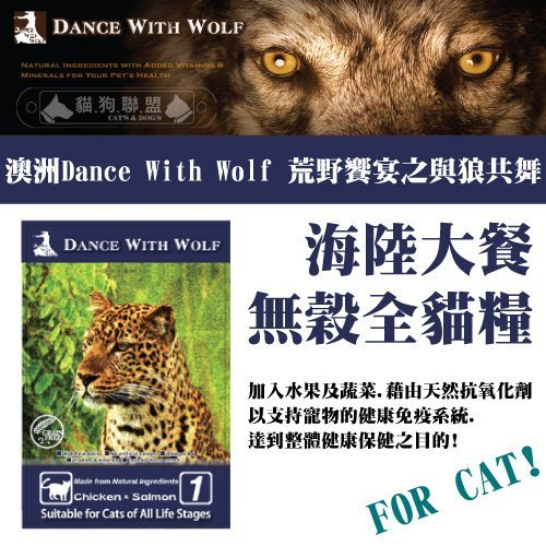 +貓狗樂園+ Dance With Wolf荒野饗宴之與狼共舞【無穀全貓。海陸大餐。2.5磅】480元