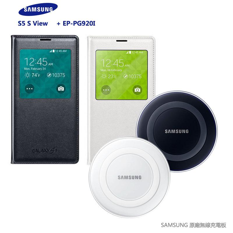 超值組合 SAMSUNG GALAXY S6 G9208 原廠無線充電板+S5 I9600 G900i 原廠 S View 無線充電保護套/WPC標準/充電器