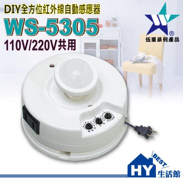 【伍星】WS-5305 附插頭線 DIY型紅外線自動感應器台灣製造 110V/220V共用 可吸頂掛壁