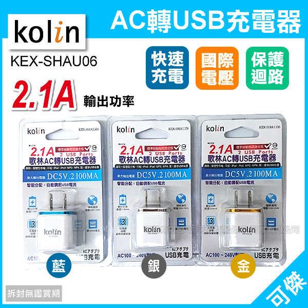 可傑  歌林  Kolin  KEX-SHAU06  AC轉USB充電器  充電快速省時  攜帶方便 隨插隨用 安心安全