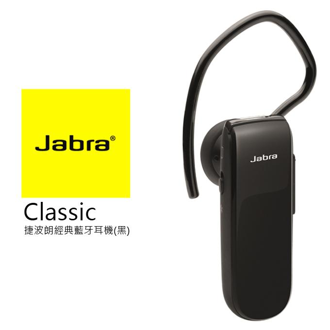 父親節 ★ 贈車充+瑞士刀多頭傳輸線 ★ 藍牙耳機 ★ Jabra Classic 捷波朗 黑 公司貨 0利率 免運