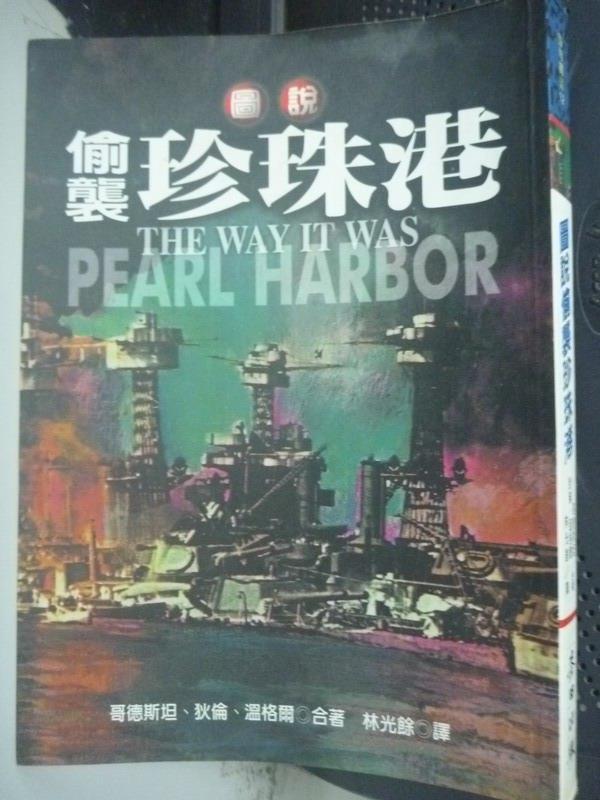 【書寶二手書T1/一般小說_IFR】圖說偷襲珍珠港_哥德斯坦 / 狄倫