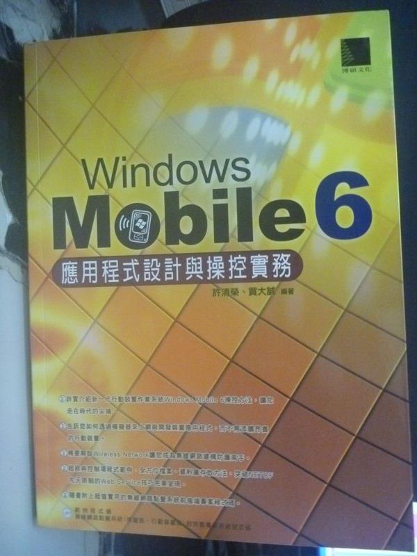【書寶二手書T5/電腦_XCK】Windows Mobile 6 應用程式設計與操控實務_許清榮_附光碟
