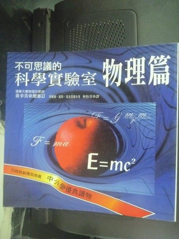 【書寶二手書T1/國中小參考書_LHU】不可思議的科學實驗室-物理篇_珍妮絲.派特