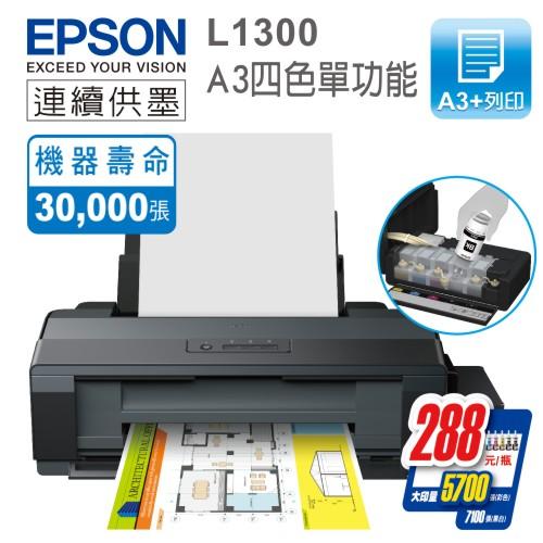 EPSON L1300 原廠連續供墨 A3四色(五瓶)單功能 彩色印表機