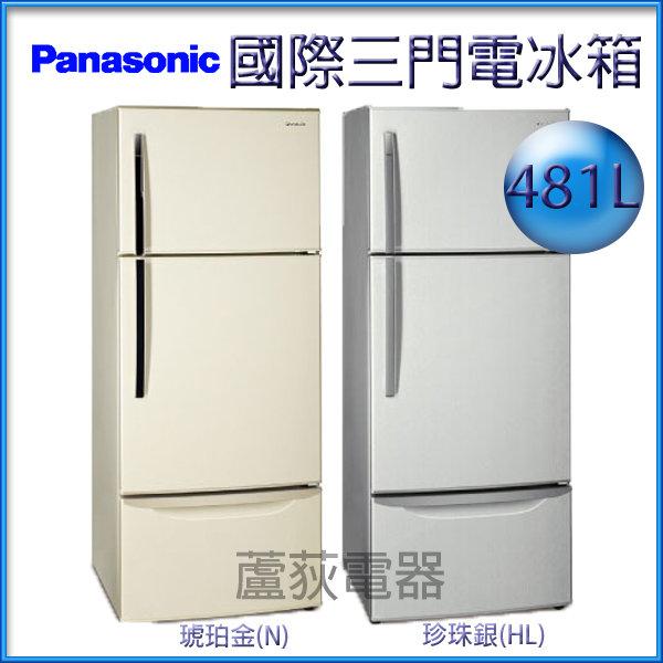【國際 ~蘆荻電器】全新 481L【Panasonic國際牌三門電冰箱】NR-C485TV(N/HL)