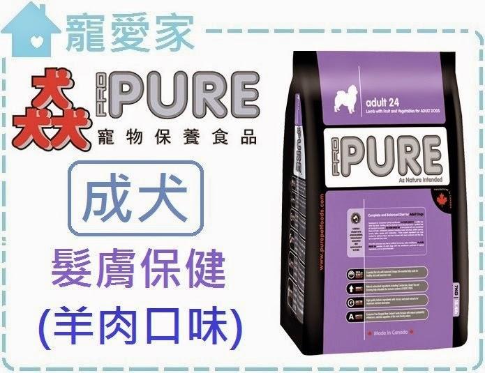 ☆寵愛家☆加拿大PURE 猋 成犬羊肉-髮膚保健配方1.5kg