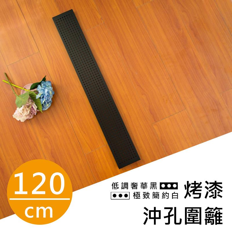 【dayneeds】【配件類】120公分鐵(層)架/沖孔板兩用配件-黑色烤漆圍籬-烤漆層架/收納架/雜誌架/鞋架/鐵架