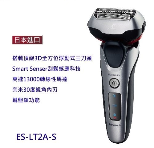 Panasonic 國際牌 超高速磁力驅動電鬚刀 ES-LT2A **免運費**