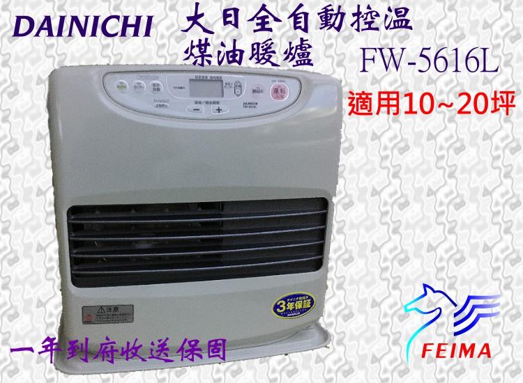 一年到府收送保固 大日 DAINICHI FW-5616L 煤油暖爐電暖器 媲美 FW-57LET (加贈油槍) 2016最新款式   三年保修的服務