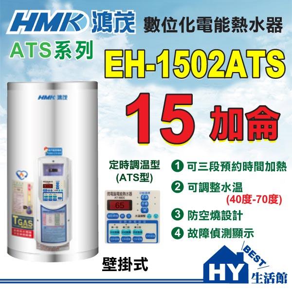 《鴻茂》 ATS系列 數位化 定時調溫型 電能熱水器 15加侖 EH-1502ATS 壁掛式【不含安裝、區域限制】