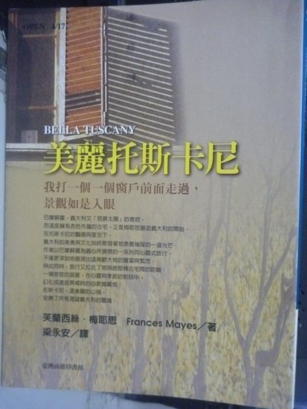 【書寶二手書T3/翻譯小說_ILB】美麗托斯卡尼_芙蘭西絲梅耶思