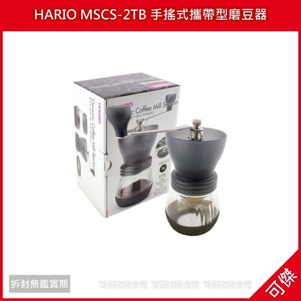 可傑  日本進口 HARIO MSCS-2TB 手搖式攜帶型磨豆器 玻璃密封罐磨豆機 精密陶瓷磨盤