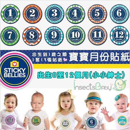+蟲寶寶+【美國Sticky Bellies  】新生寶寶創意好禮-寶寶月份貼紙0-12M-(小小紳士)《現+預》