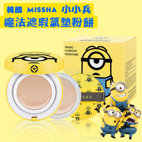 韓國 MISSHA 小小兵聯名 魔法保濕 氣墊粉餅 1+1組合(15g*2) 【巴布百貨】