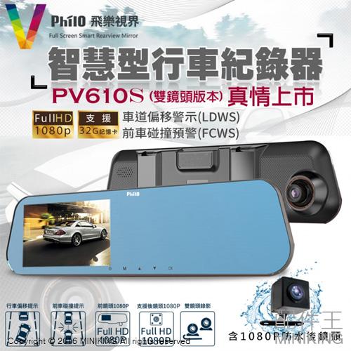 【配件王】免運 贈16g 飛樂 Philo 尊榮版 PV610S 4.3吋 行車紀錄器 智慧型 ADAS 安全預警前後 雙鏡頭 1080P