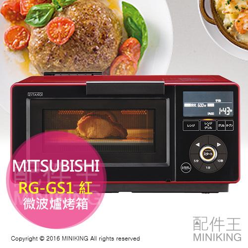 【配件王】代購 MITSUBISHI 三菱 RG-GS1 紅 微波爐烤箱 燒烤 烘烤 發酵 13L 另 MRO-RS8