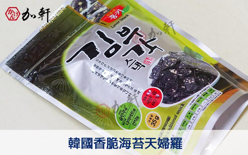 《加軒》韓國內銷海苔天婦羅