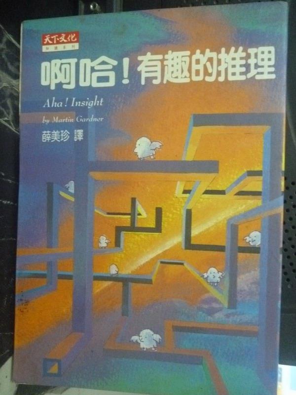 【書寶二手書T1/一般小說_JLQ】啊哈!有趣的推理_薛美珍