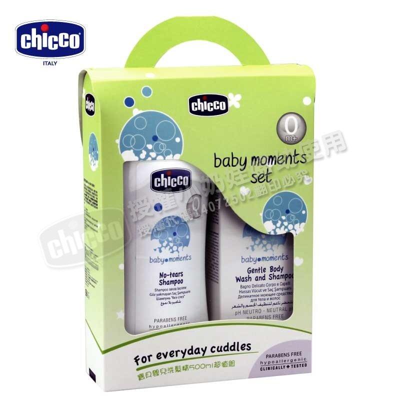 Chicco - 寶貝嬰兒洗髮精 - 溫和不流淚配方 500ml 超值組