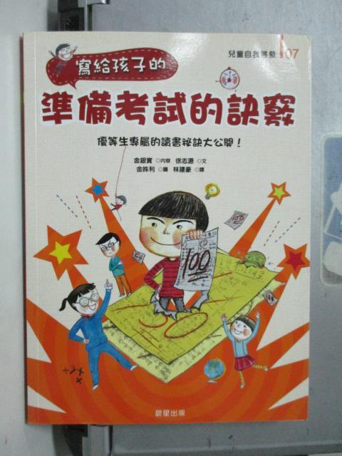 【書寶二手書T9/心理_XAY】寫給孩子的準備考試的訣竅_金銀實