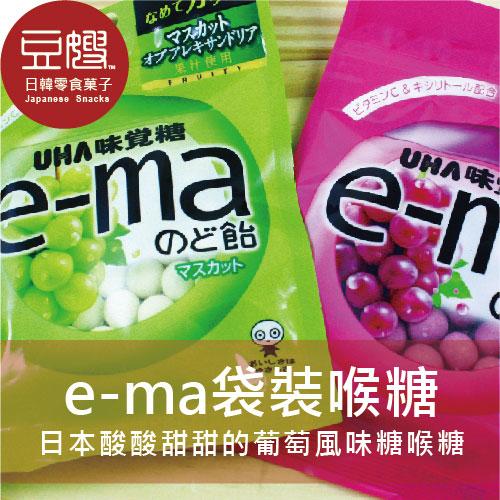 【豆嫂】日本零食 UHA味覺糖e-ma糖袋裝(青葡萄&紫葡萄)