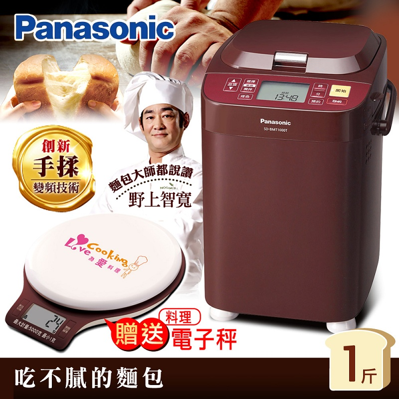 ★加碼送電子秤+麵包切片組★【Panasonic國際牌】One Touch 微電腦全自動變頻製麵包機/SD-BMT1000T
