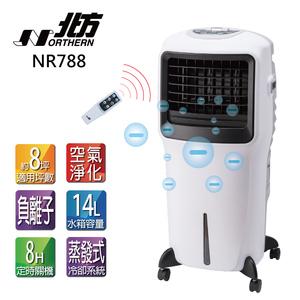 北方移動式冷卻器 (14公升) NR788 蒸氣式冷卻技術,省電、高效、環保 NR-788 水冷氣 移動式冷氣